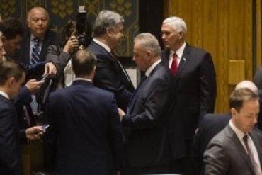 Порошенко и Пенс бойкотировали выступление Лаврова в Совбезе ООН