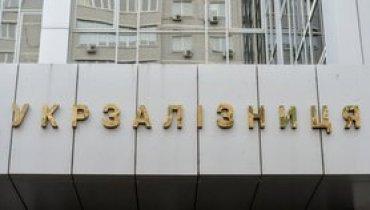 «Укрзализныця» изучит возможность заключения прямых договоров с поставщиками