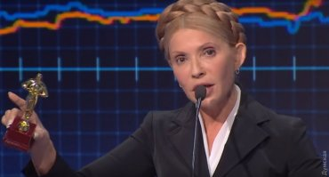 Одесский нардеп вручил «Оскара» Тимошенко – как лучшей актрисе современности
