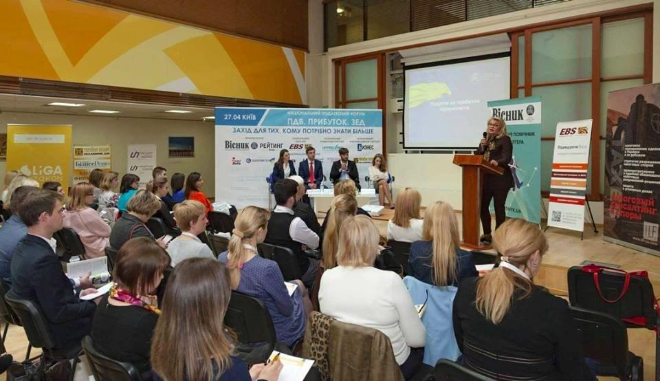 Национальный налоговый форум в Украине: чего ожидать?
