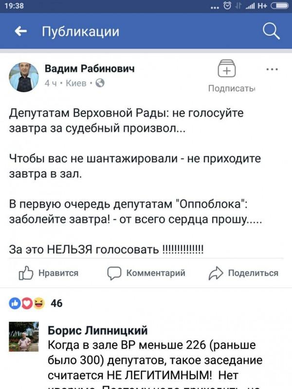 Рабинович: депутаты Рады, пропустите завтрашнее заседание, чтобы не голосовать за «судебный произвол»