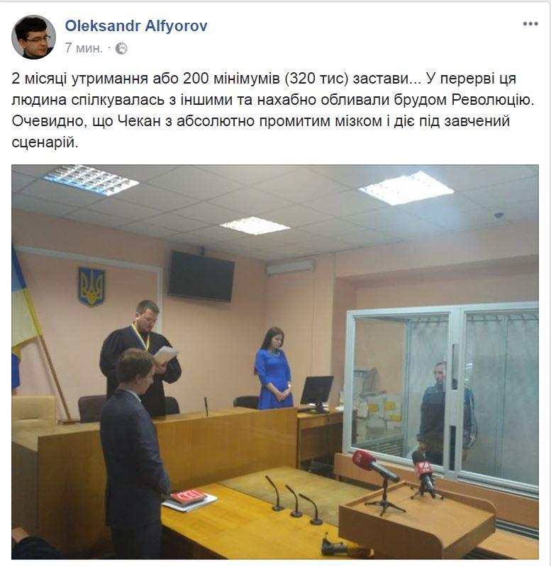 Севастопольца, разбившего памятник Небесной Сотне, суд арестовал на 2 месяца
