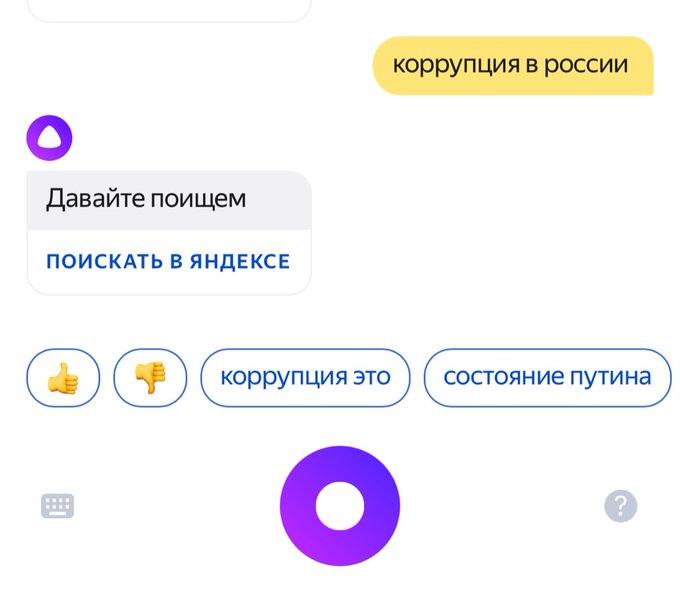 Издевательства над новым помощником Яндекса Алисой довели ее до экстремистских заявлений