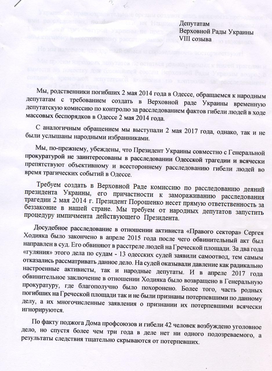 Родственники погибших 2 мая: мы требуем импичмента Петра Порошенкоi