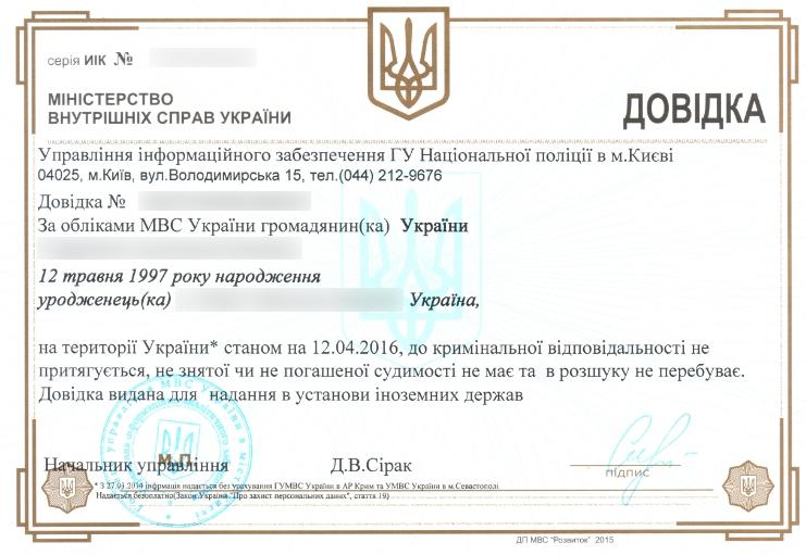 Справка о несудимости Киев срочнo