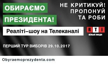 Реаліті-шоу «ОБИРАЄМО ПРЕЗИДЕНТА»
