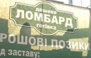 Семья Тимошенко зарабатывает миллионы на ломбардах