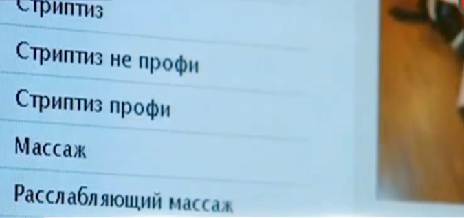 Российская поликлиника оказывает интим-услуги