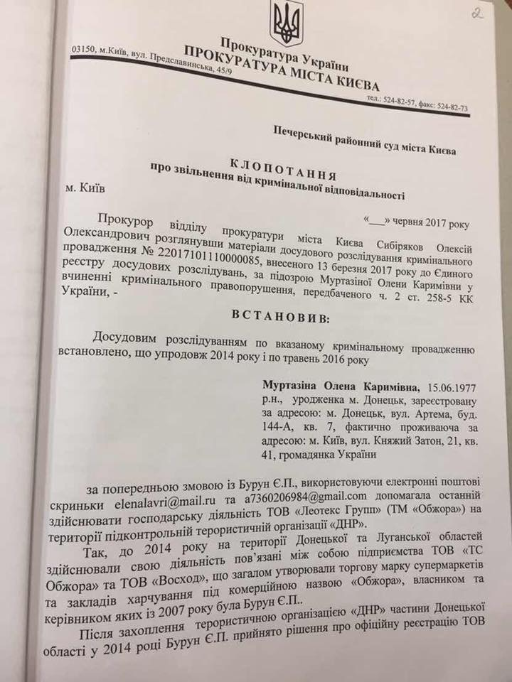 Подозреваемая по делу о финансировании терроризма убрала из показаний имя депутата от БПП за месяц до выхода из СИЗО — документ