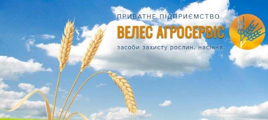 Средства защиты растений с доставкой по всей Украине