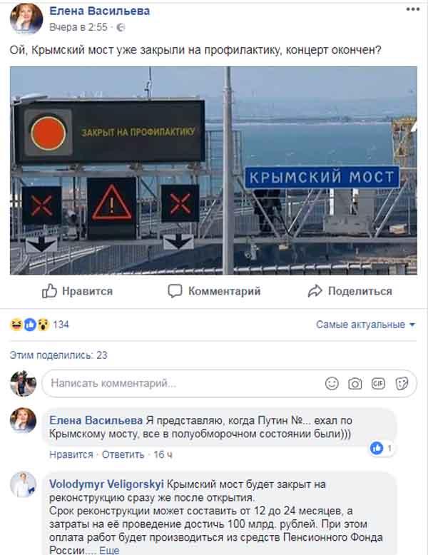 Крымский мост закрыли