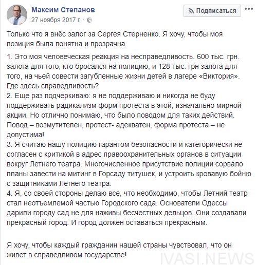Отпущенный под залог одесского губернатора активист убил человека – факты и последствия