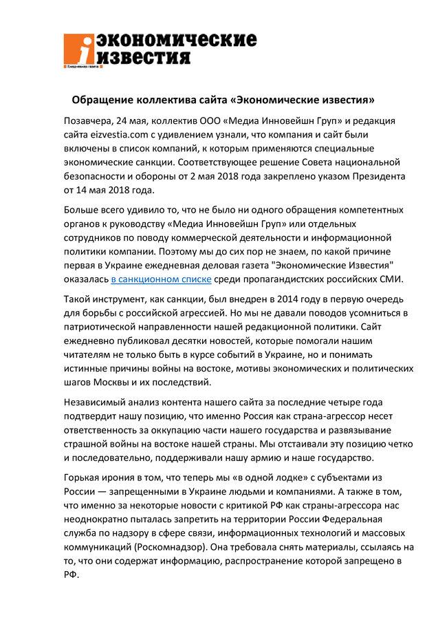 «Экономические известия», которые всегда придерживались патриотической позиции, удивлены включением в санкционные списки и будут отстаивать право работать в Украине, – обращение коллектива