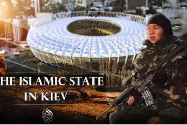 ИГИЛ угрожает терактами в Киеве на финале Лиги чемпионов