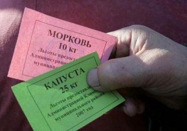 В России готовятся вводить продуктовые карточки