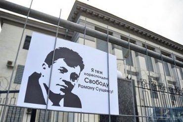 Украинского журналиста Сущенко посадят в России на 14 лет