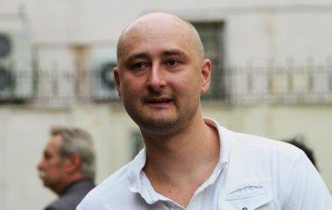 Журналист Бабченко жив