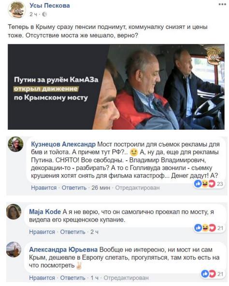 Обреченность в глазах Путина в КАМАЗе бьет рекорды
