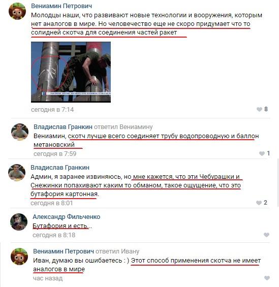 В ДНР показали супероружие, склеенное скотчем