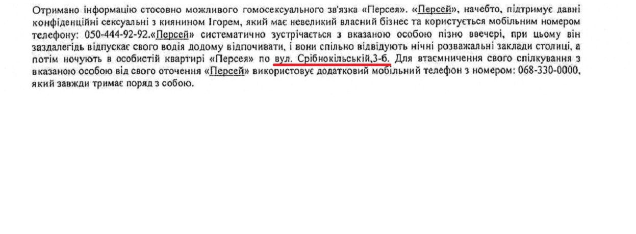 Из досье СБУ: «нетрадиционные» митрополиты в Украине ?