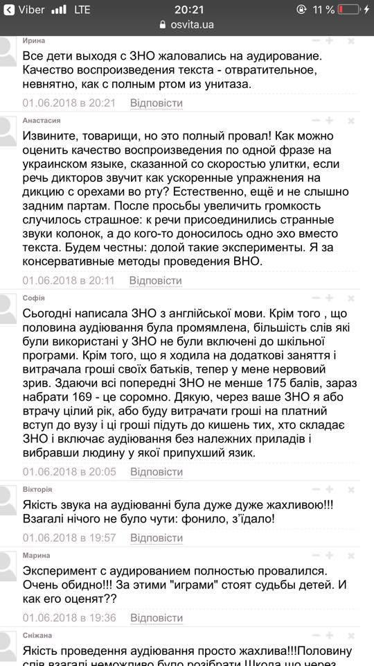 В Украине разгорелся скандал из-за ВНО по английскому языку