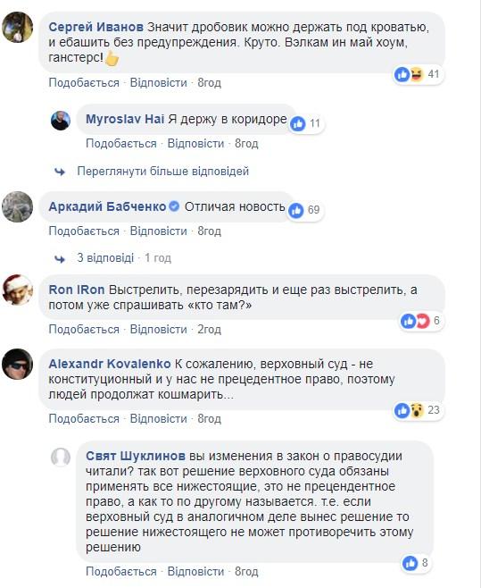 Верховный суд разрешил украинцам убивать злодеев в своей квартире