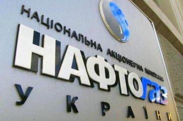 Голландский суд арестовал активы Газпрома, — Нафтогаз