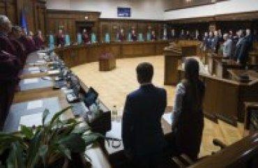 КС признал конституционным закон об отмене депутатской неприкосновенности