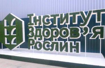 Наука на защите урожая: в Украине открыли «Институт здоровья растений»