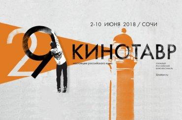 Жюри «Кинотавра» призвало освободить Серебренникова и Сенцова