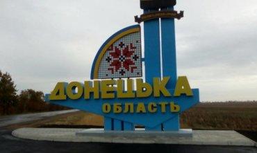 Правительство выделило 80 миллионов на реконструкцию Донецкой области