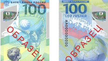 НБУ запретил принимать 100-рублевую банкноту, выпущенную к ЧМ-2018