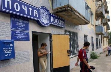 «Почта России» не планирует работать в Крыму