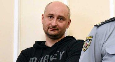 Бабченко пожаловался на жизнь «после убийства»
