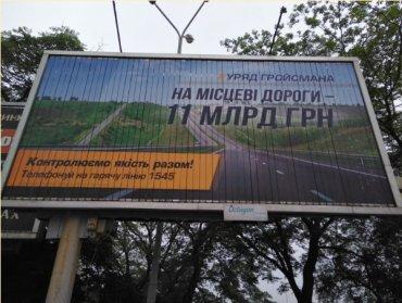Уличная реклама «достижений Гройсмана» обошлась бюджету в полтора миллиона гривен