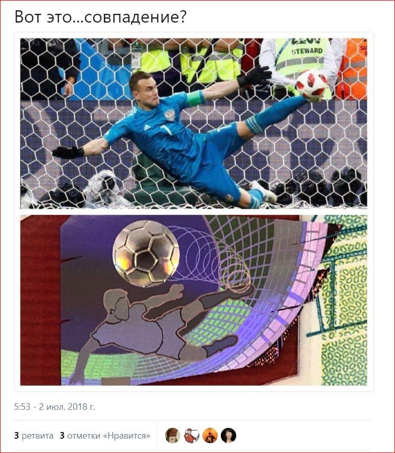 В Центробанке РФ заранее знали о победе российской сборной над Испанией