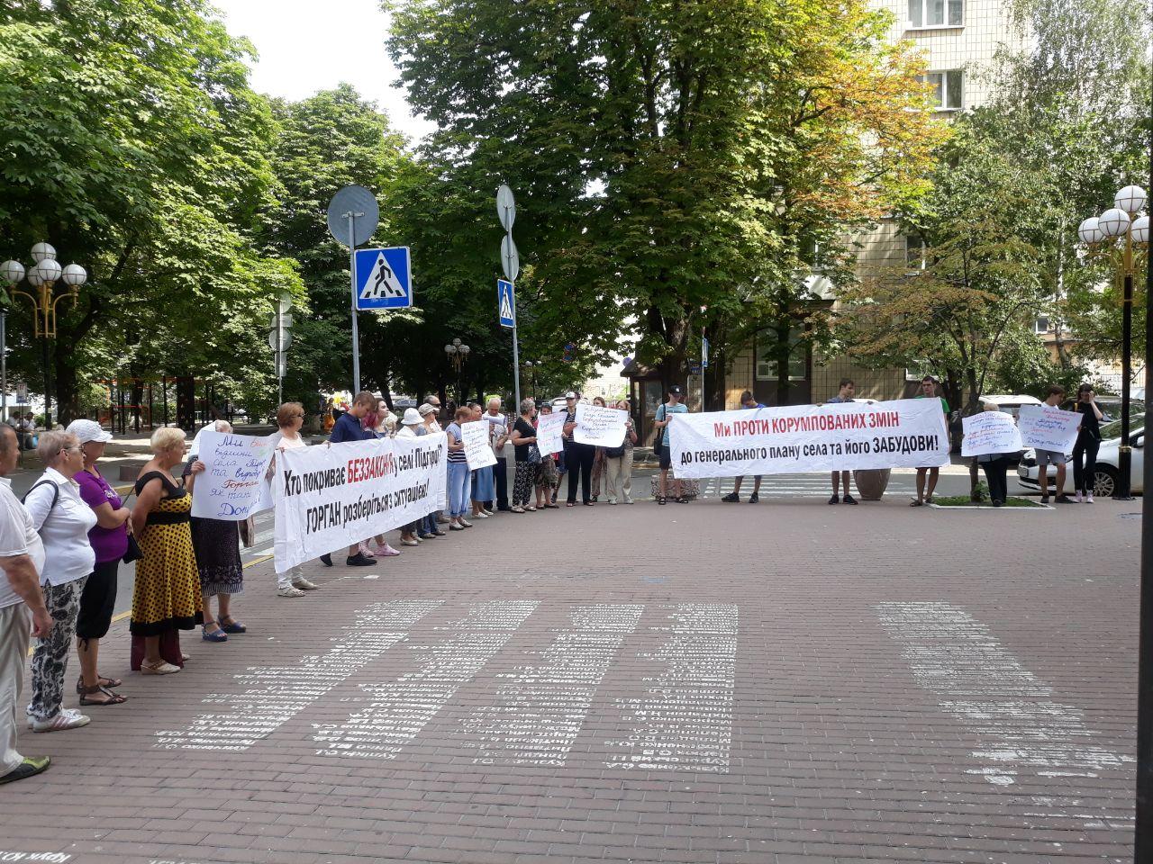 Мешканці села Підгірці вимагають відмінити генплан вже під Генпрокуратурою