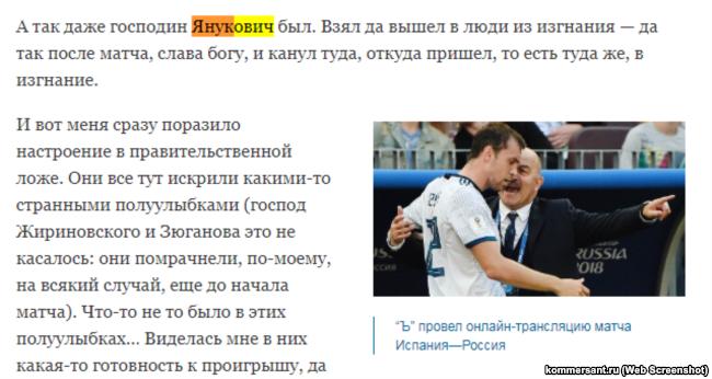 Януковича никто не видел на матче Испания – Россия