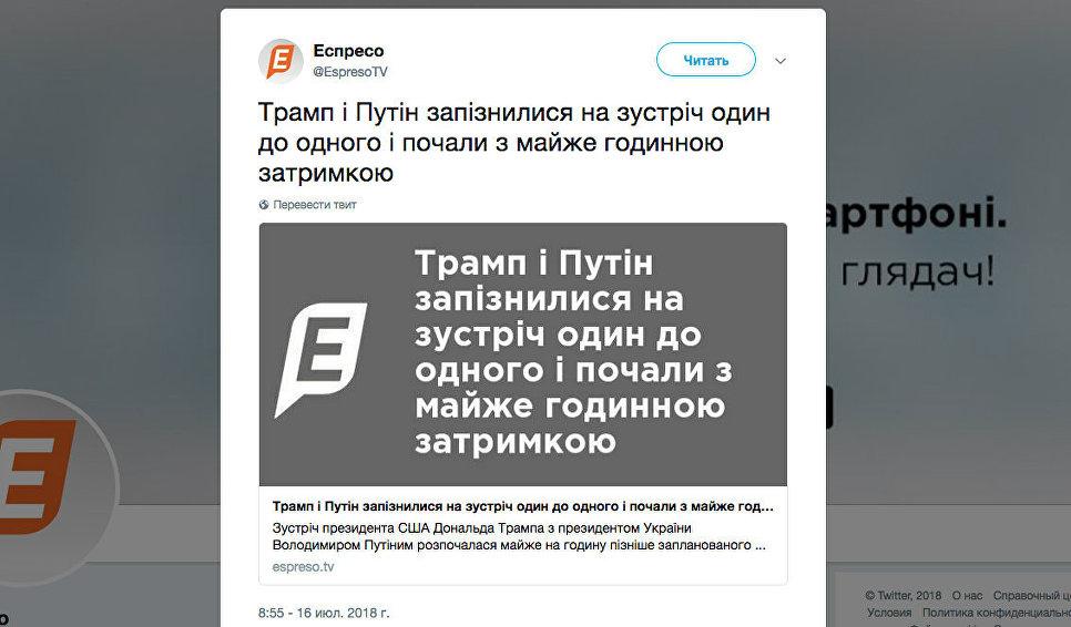 Телеканал Авакова назвал Путина президентом Украины