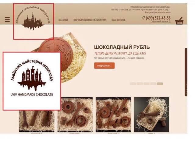 Львовская кондитерская будет судится с россиянами за логотип