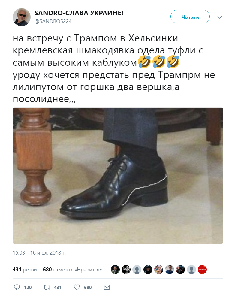Сеть повеселило фото обуви Путина на встрече с Трампом