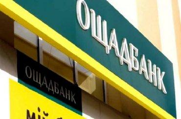Государственный Ощадбанк отсудил у должников больше 40 млрд гривен