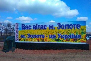 Украинские военные взяли под контроль поселок в Луганской области