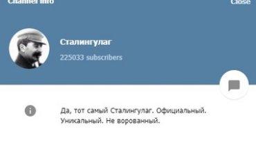 РБК назвал автора «Сталингулага»