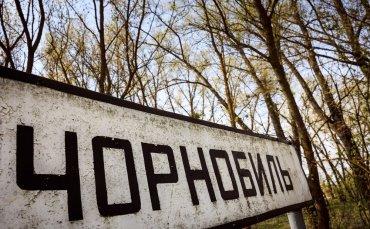 Евросоюз выделил 5 миллионов евро на Чернобыльскую зону
