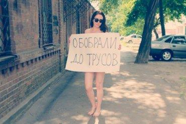 Голые россиянки протестуют против повышения пенсионного возраста