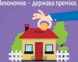 Экономные потребители газа и электроэнергии получат по 700 гривен от Правительства