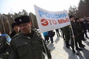 В России создадут «реестр врагов народа»