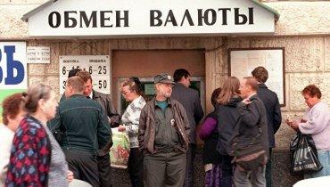 Россия на пороге дефолта