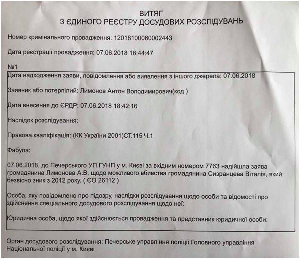 Лимонов: В отношении нардепа Дмитрия Святаша открыто два уголовных производства